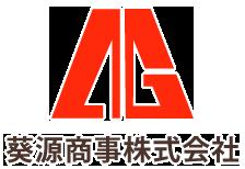 葵源商事株式会社