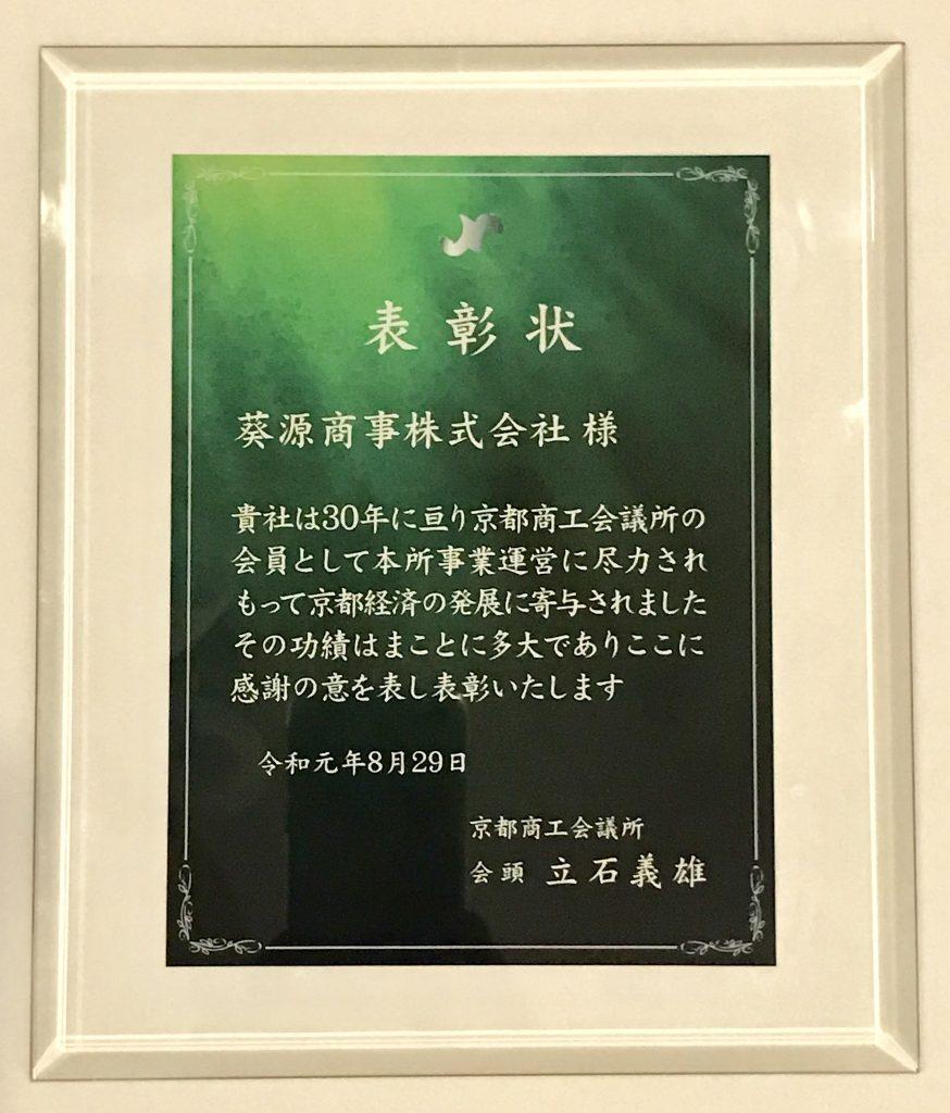 R1年9月 京商表彰楯